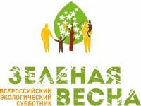 Поддержим проведение  «Всероссийского экологического субботника  «Зеленая Весна-2018».