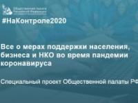 #НаКонтроле2020: горячая линия и онлайн-проект по противодействию COVID-19.