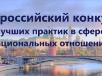 Стартовал приём заявок на IV Всероссийский конкурс лучших практик в сфере национальных отношений.