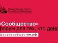 Форум «Сообщество» начал работу в Саранске.