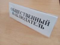 В Пензе прошел вебинар на тему: «Конкуренция на выборах депутатов в Государственную Думу Федерального Собрания Российской Федерации»