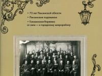 Второе рождение журнала пензенских краеведов.