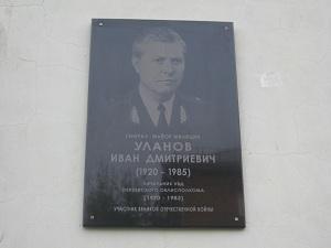 Мемориальная доска в память о коллеге...