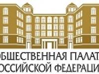 Общественная палата региона приняла участие в онлайн-слушаниях о мерах антиалкогольной политики государства в период пандемии.