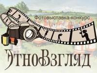 Фотоконкурс «Этновзгляд».