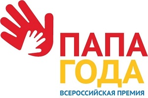 Приглашаем отцов побороться за Всероссийскую премию