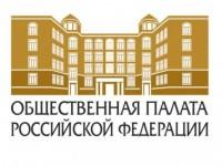 Общественная палата России составит рейтинг самых известных некоммерческих организаций по итогам 2019 года.