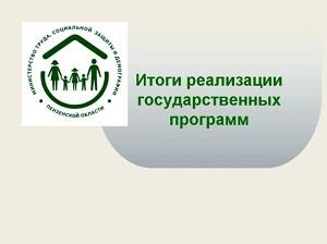 Состоялось очередное заседание Общественного совета  при Министерстве труда, социальной защиты  и демографии Пензенской области.