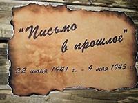 «Письмо в прошлое»