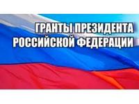 Некоммерческие организации Пензенской области приглашаются к участию в третьем конкурсе грантов Президента Российской Федерации