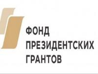 В ПЕНЗЕ ПРОЙДЕТ СЕМИНАР ФОНДА ПРЕЗИДЕНТСКИХ ГРАНТОВ