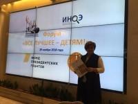 Подведены итоги всероссийского  конкурса