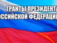 Некоммерческие организации Пензенской области приглашаются  к участию во втором конкурсе грантов  Президента Российской Федерации
